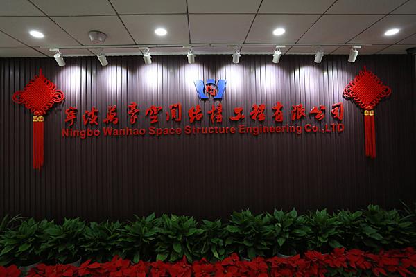 宁波万豪空间结构工程有限公司技术把关审核的秘密武器《六脉神剑》法宝