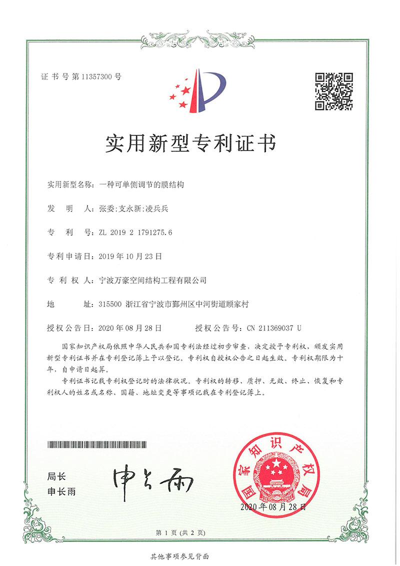 【喜报】热烈祝贺我司荣获六项国家专利