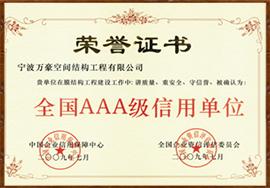 国家三A级信用单位证书