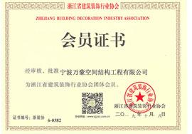 浙江建筑装饰行业协会会员