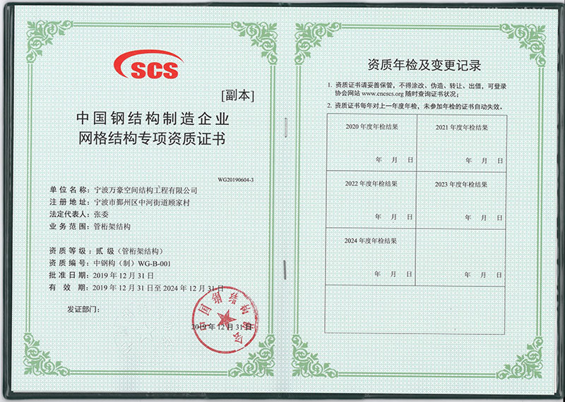 万豪空间结构获得中国钢结构制造企业网格结构专项资质证书