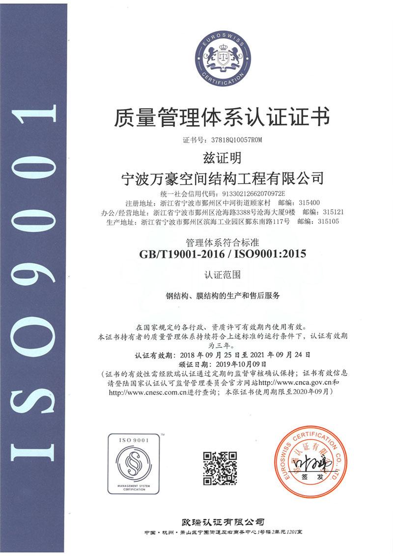 生产质量管理认证体系证书