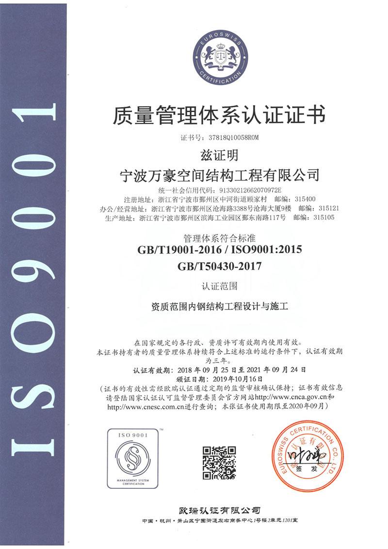 设计施工质量管理体系认证证书