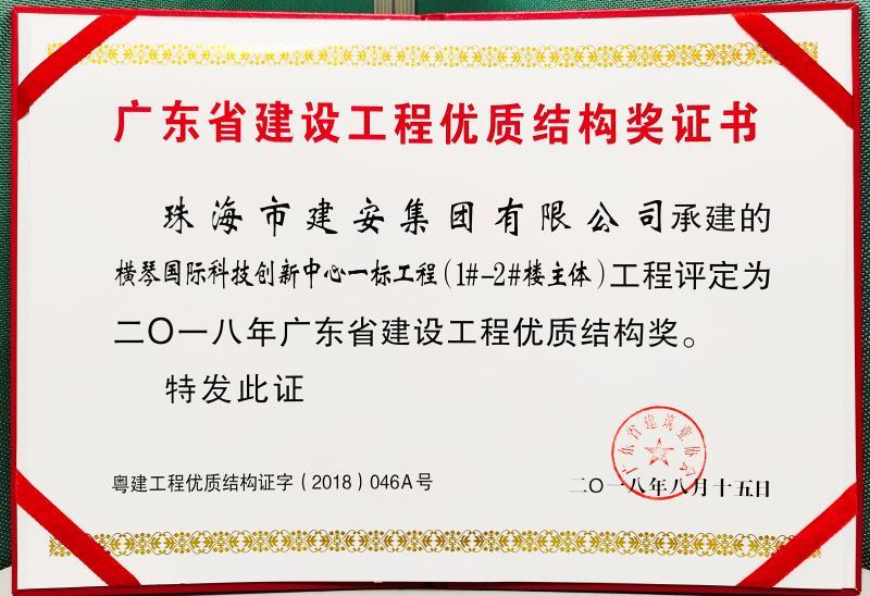横琴国际中心优质结构奖