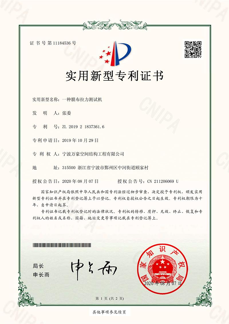 膜布拉力测试机专利
