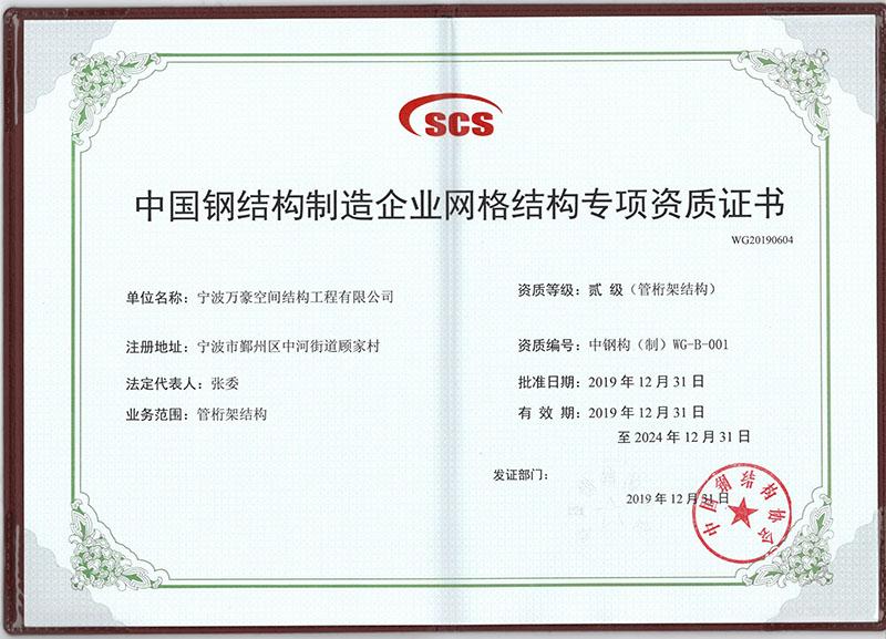 中国钢结构制造企业网格结构专项资质证书