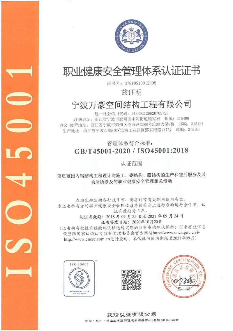 中国职业健康安全管理认证体系证书